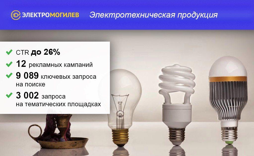 Электрооборудование - реклама