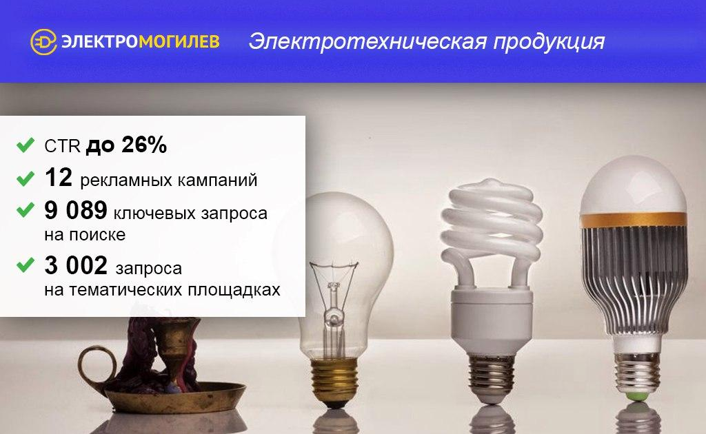 ЭлектроМогилев – электротехническая продукция