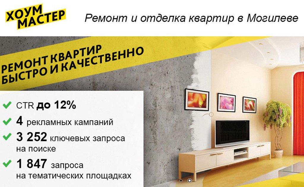 Ремонт квартир - реклама
