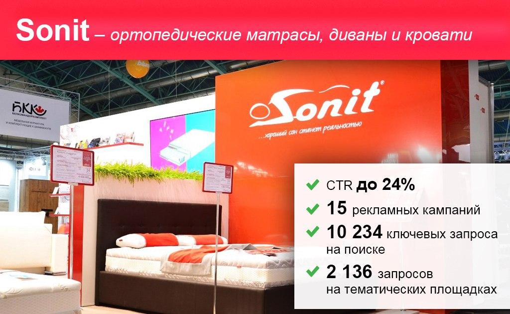 Sonit — ортопедические матрасы