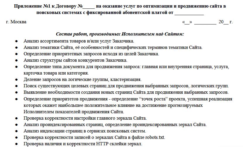 Перечень работ, указанных в договоре
