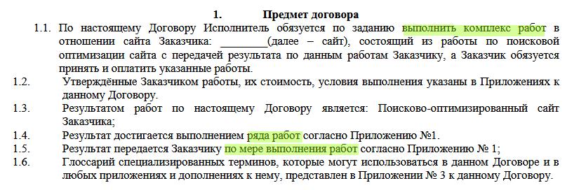 Предмет договора - обязуется выполнить комплекс, ряд работ