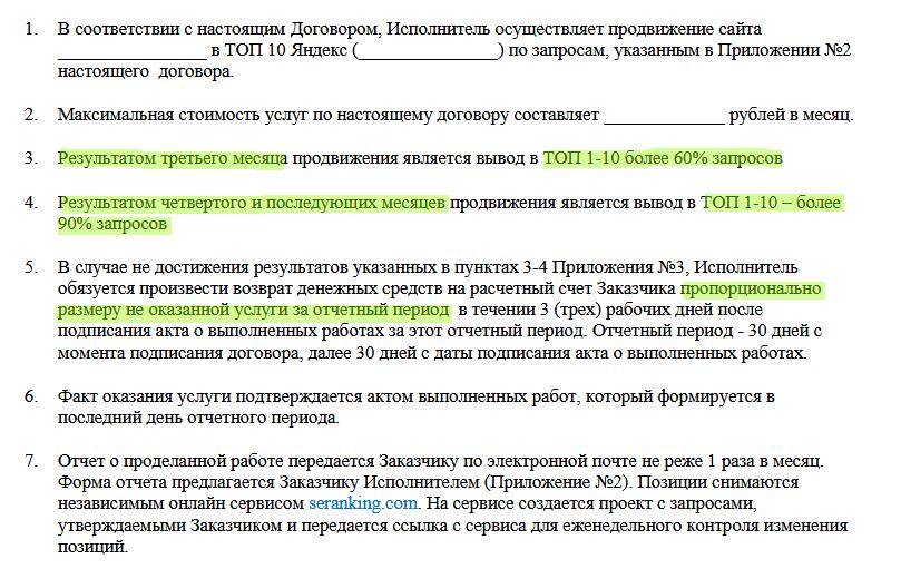 Вывод в ТОП 1-10 более 60% и 90% - гарантии в договоре